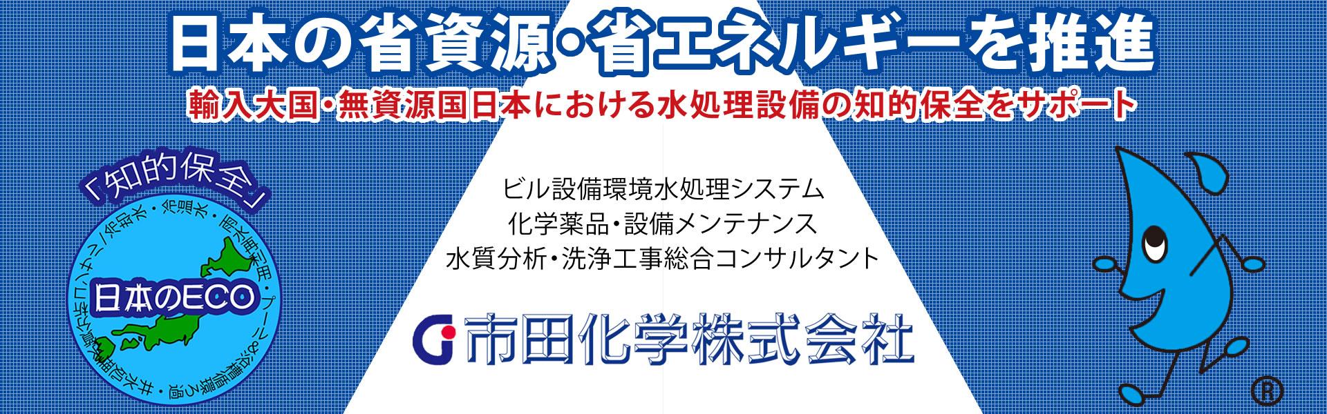 市田化学 株式会社