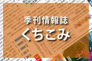 季刊情報誌 くちこみ